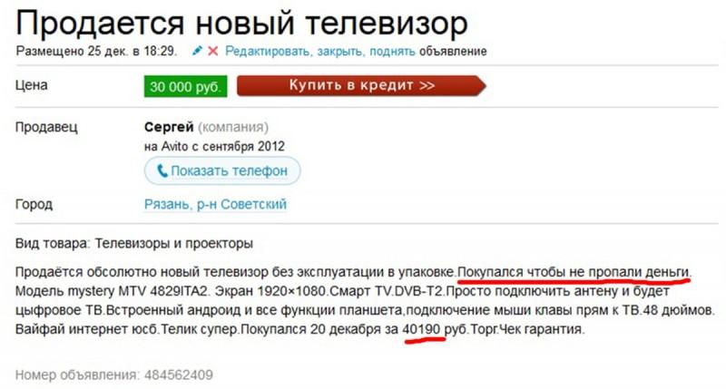 Бизнесс по-русски
