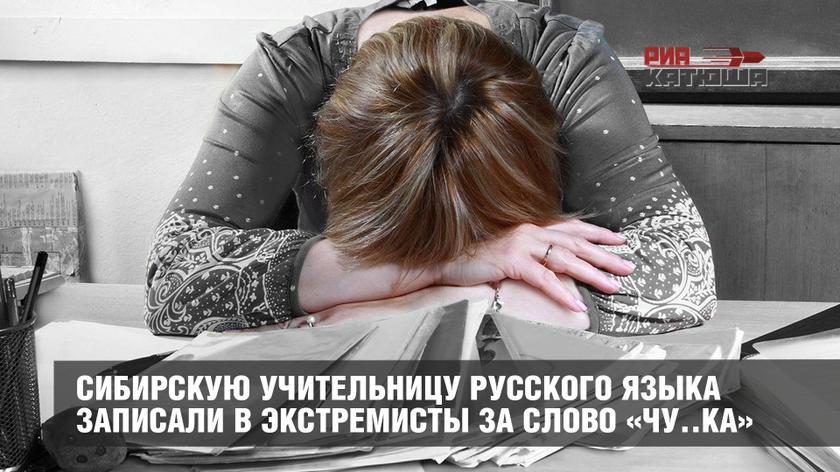 Сибирскую учительницу русского языка записали в экстремисты за слово «чу..ка»