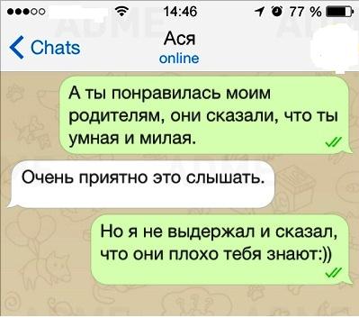 Забавная подборка СМС, в которых мужская логика сразилась с женской. А победила любовь!
