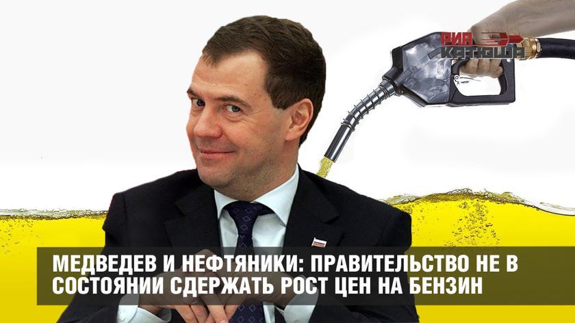Медведев и нефтяники: правительство не в состоянии сдержать рост цен на бензин