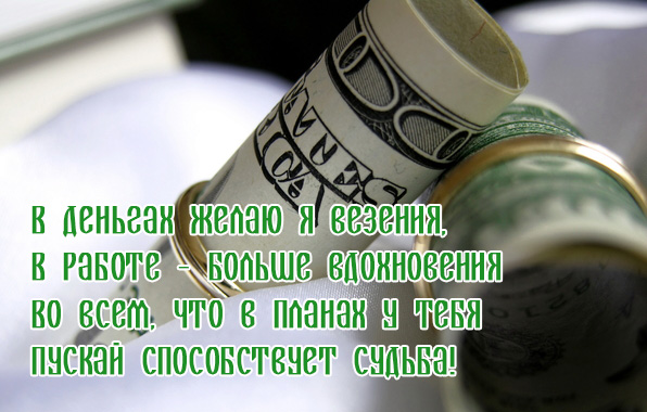 вышить оберег на привлечение денег