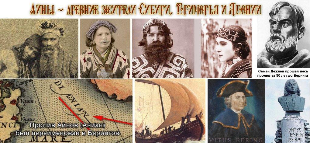 Айны - древние жители Сибири, Приморья и Японии