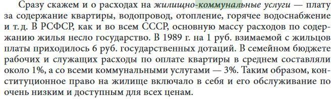 Фейк о зарплате в СССР в 120 рублей. Реальные зарплаты и цены история, ссср