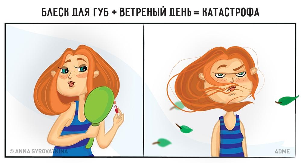 12 иллюстраций, которые поймет каждая женщина