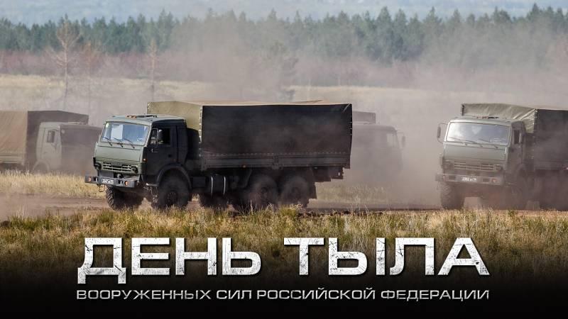 1 августа – День тыла Вооружённых сил Российской Федерации