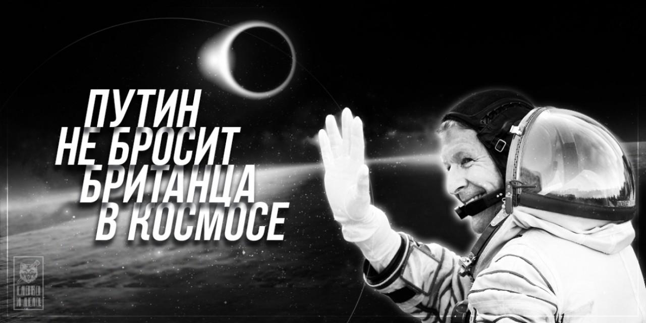 Путин не бросит британца в космосе