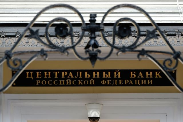 Центробанк отобрал лицензию у банка «Солидарность»