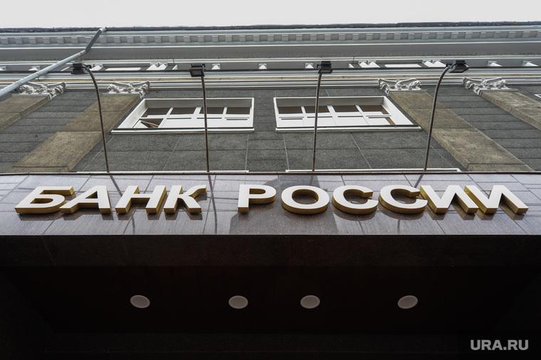 Центробанк предупредил росси…