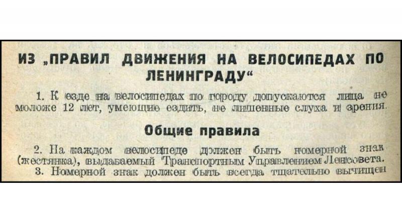 Правила движения на велосипедах по Ленинграду, 1936 год