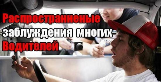 Автомобильные мифы и заблуждения