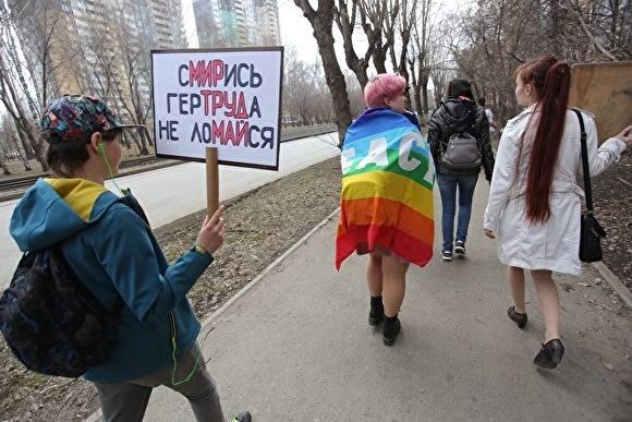 Центр «Э» на Урале отказался считать геев социальной группой и не нашел экстремизма в комментариях с призывами к убийству представителей ЛГБТ