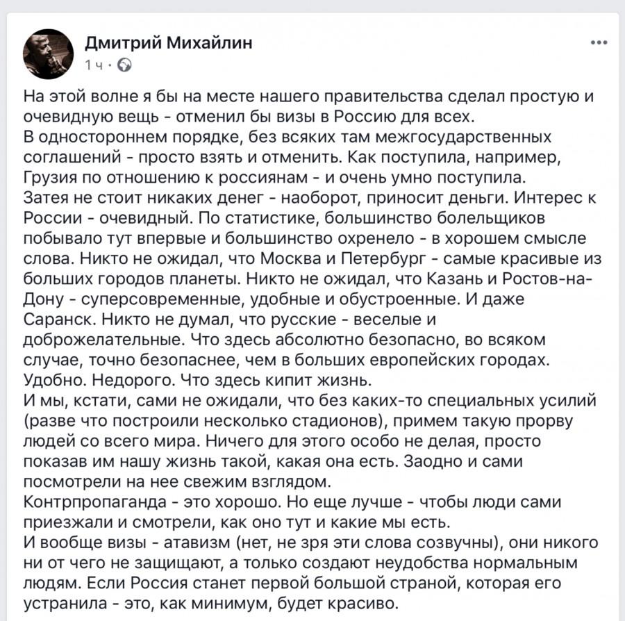 О визах в Россию
