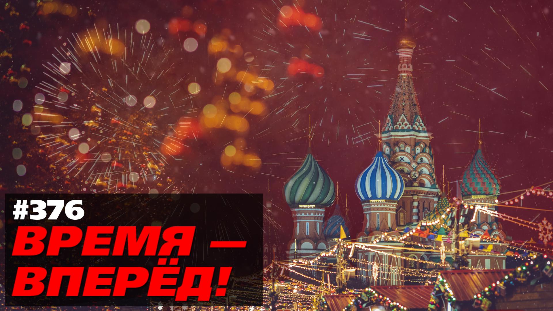 Позитивные итоги 2019 года для России. Что сбылось из нашего прогноза. Время-Вперёд! №376
