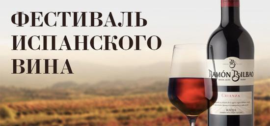 Фестиваль испанских вин в GOODMAN