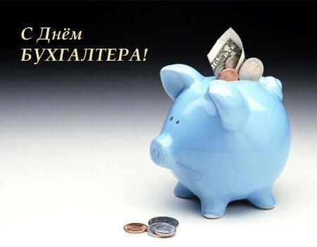 16 июля - День Бухгалтера (Украина)