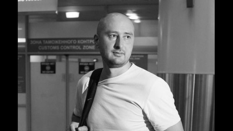 Возвращение в Москву отменяется: Журналиста Аркадия Бабченко застрелили в Киеве