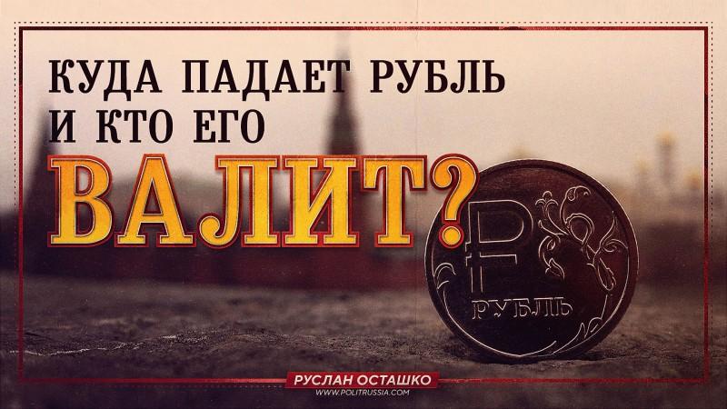 Куда падает рубль и кто его валит?