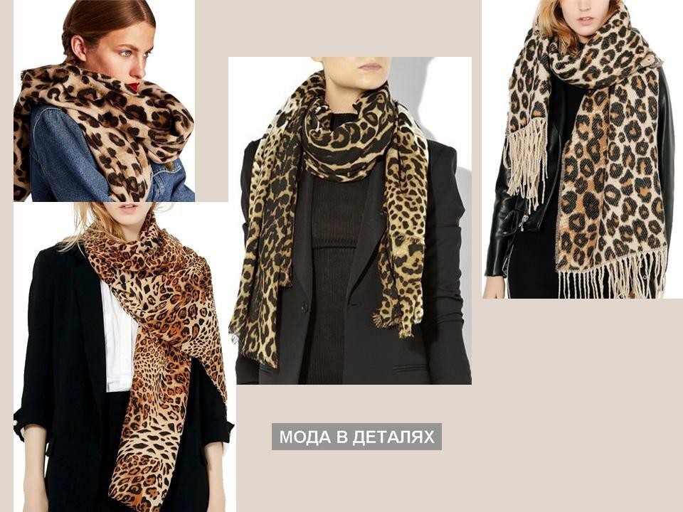 Шарфы с леопардовым принтом