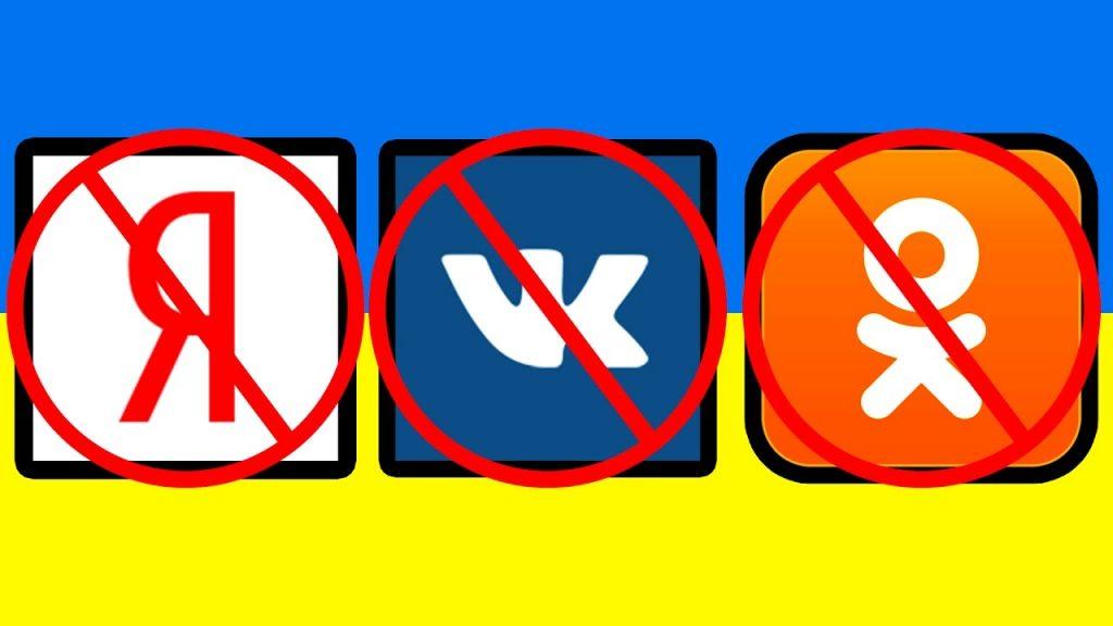 На Украине объяснили запрет «Вконтакте»: РФ управляет нами через соцсети