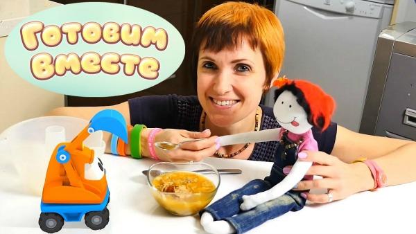 Готовим Вместе с Машей! Полезный завтрак! Кукла Маша, Экскаватор Капу. Мультик с машинками.