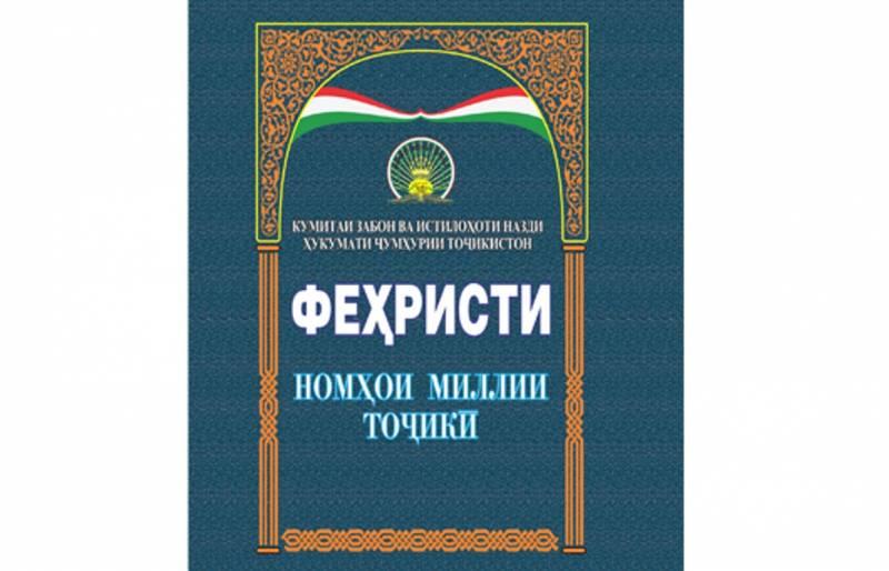 Товарищ дастабон. Таджикистан меняет воинские звания