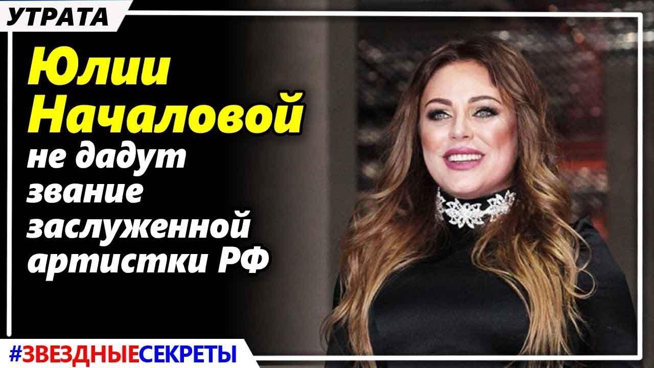 Картинки по запроÑу «Звание не положено»:Юлии Ðачаловой звание заÑлуженной артиÑтки не дадут