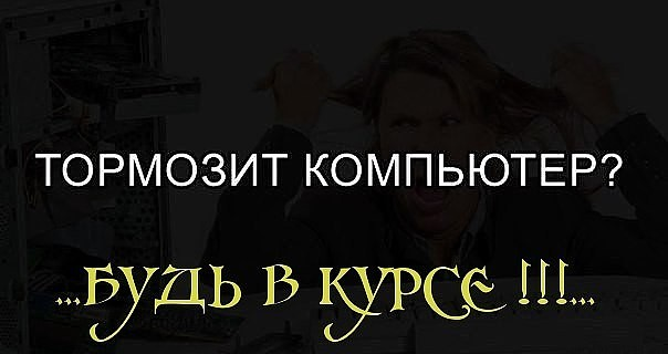 БУДЬ В КУРСЕ !