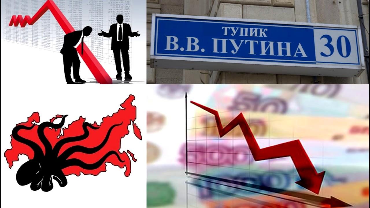 Александр Росляков. Категорический тупик российской экономики: стране рабов иного не дано