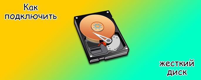 Как подключить жесткий диск