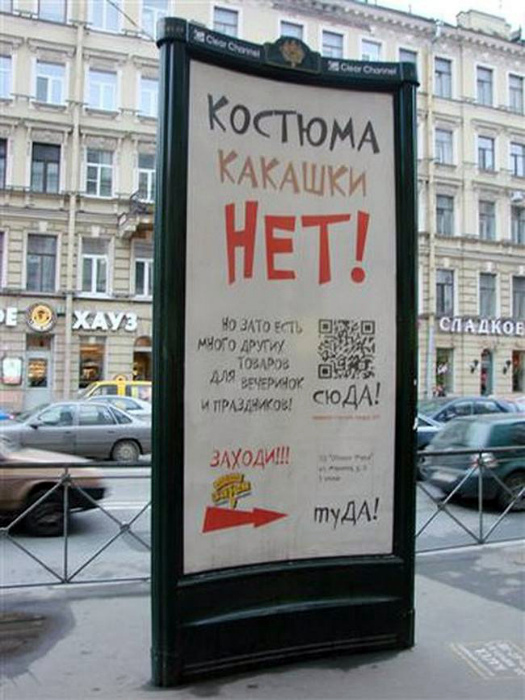 Отпадная реклама, на которую невозможно не обратить внимание