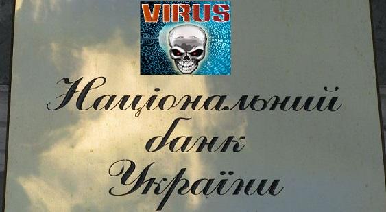 Нацбанк Украины предупредил овероятности мощных кибератак