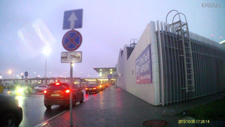 Время бесплатной парковки в …