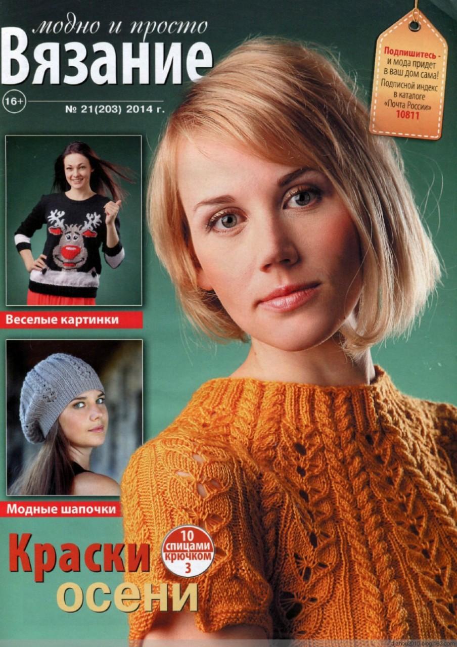 Вязание модно и просто №21 2014 - 紫苏 - 紫苏的博客