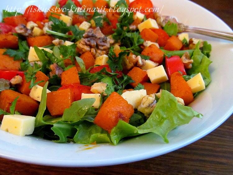 Салат с тыквой, сыром и грецкими орехами