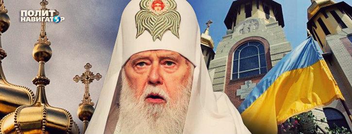 Филарета огласили настоятелем Киевской и Почаевской лавр
