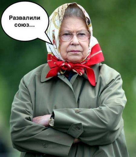 """Елизавета II: """"Развалили союз!"""""""