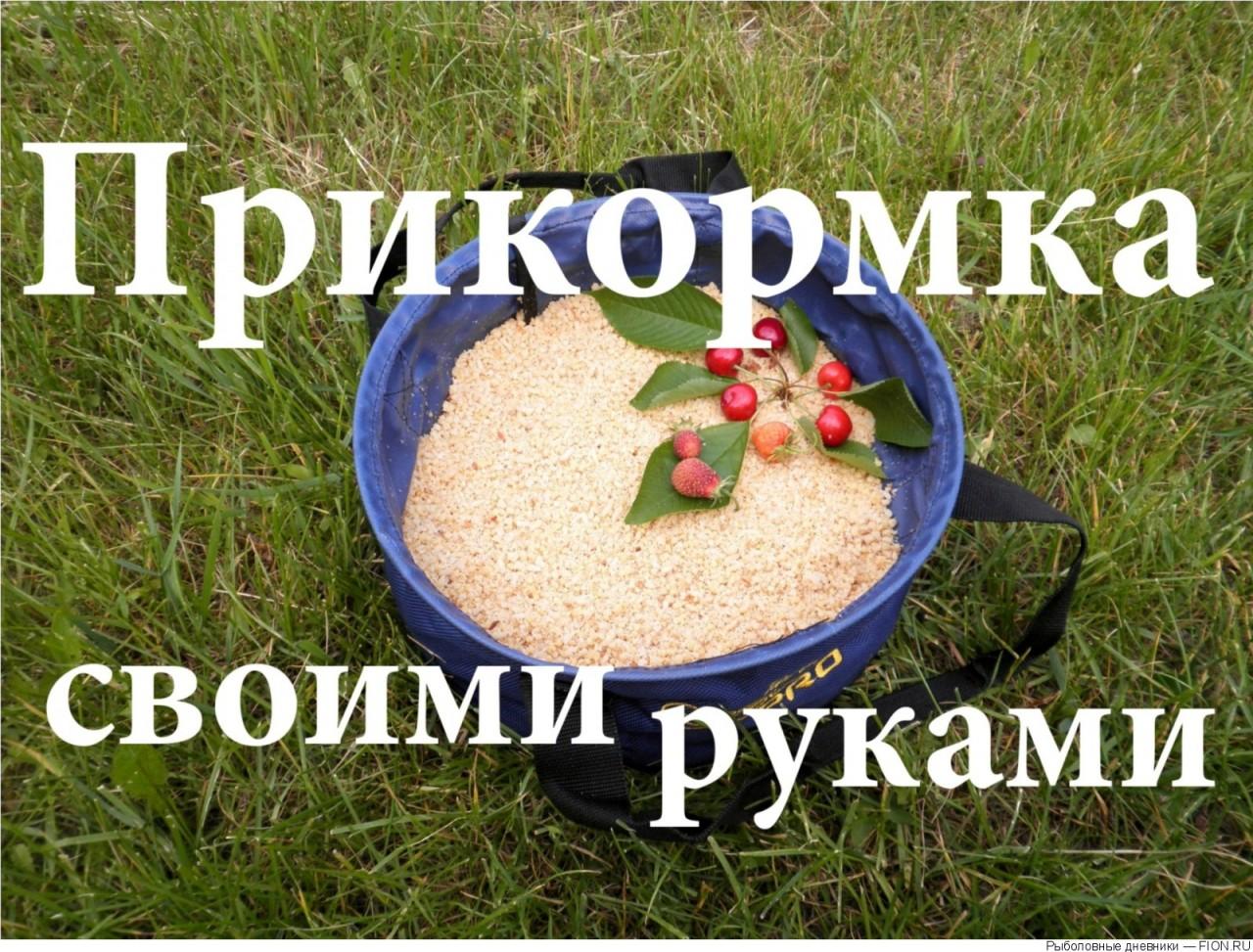 прикормка для рыбы меласса
