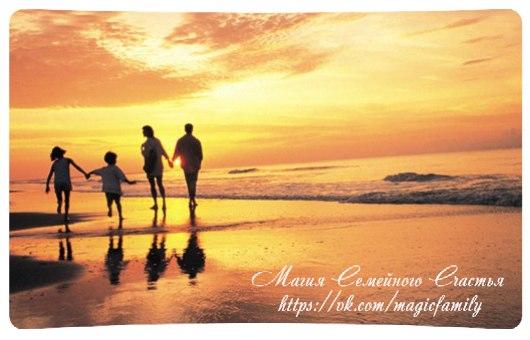 Основа жизни всякой хорошей семьи