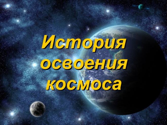 Космос. Есть ли перспективные миры?