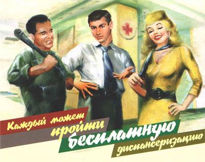 Диспансеризация в СССР и наше время