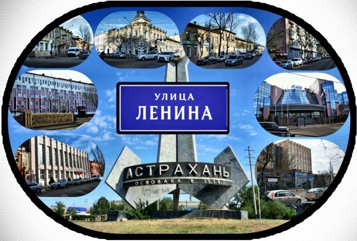 """Астрахань. Пока еще не очень """"обновленная"""".Улица Ленина как лицо города."""