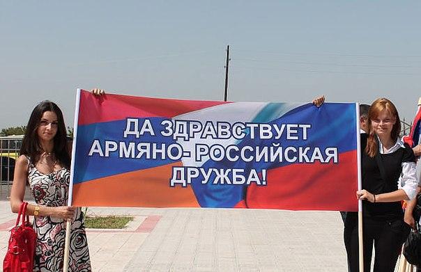 Армяно русские отношения при