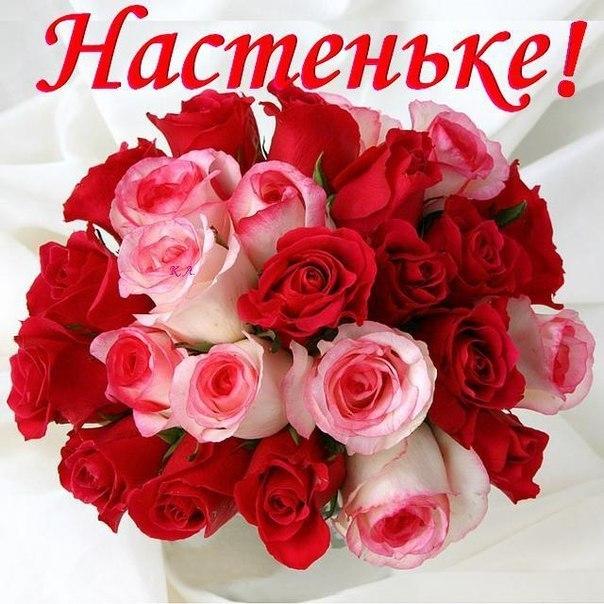 Поздравления насте с днем рождения красивые