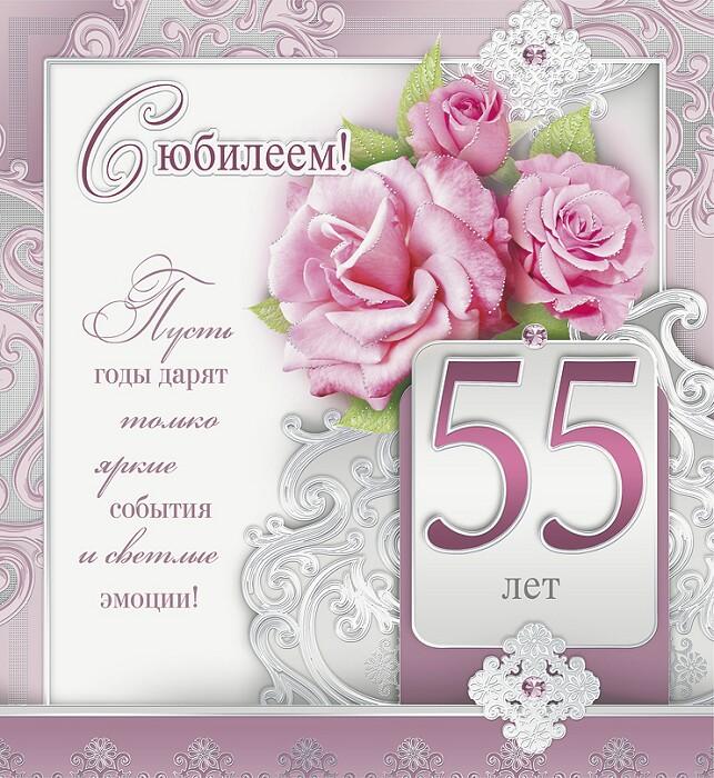 Поздравления женщине с 55 летним юбилеем