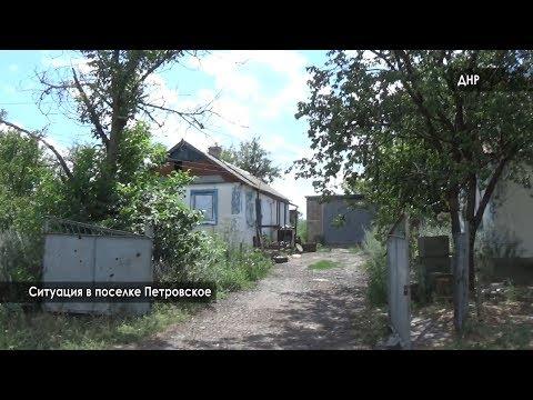 Ситуация в поселке Петровское