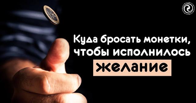Куда бросать монетки, чтобы исполнилось желание