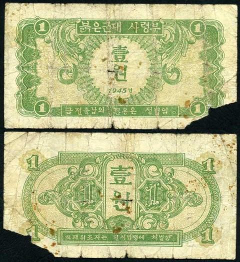 Военные деньги, выпущенные СССР на территории Кореи