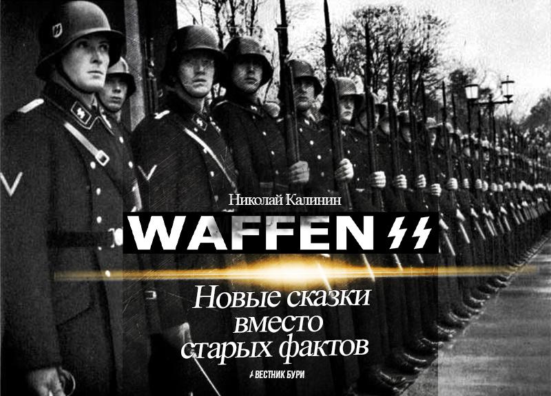Waffen-SS. Новые сказки вместо старых фактов