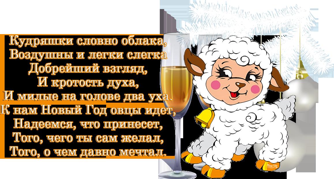 новогоднее-пожелание17.png