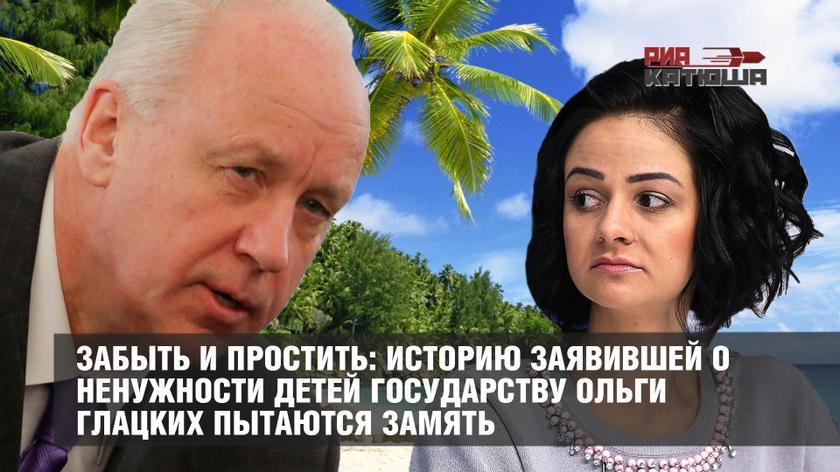 Забыть и простить: историю заявившей о ненужности детей государству Ольги Глацких пытаются замять